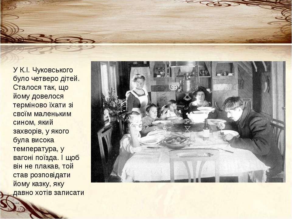У К.І. Чуковського було четверо дітей. Сталося так, що йому довелося термінов...