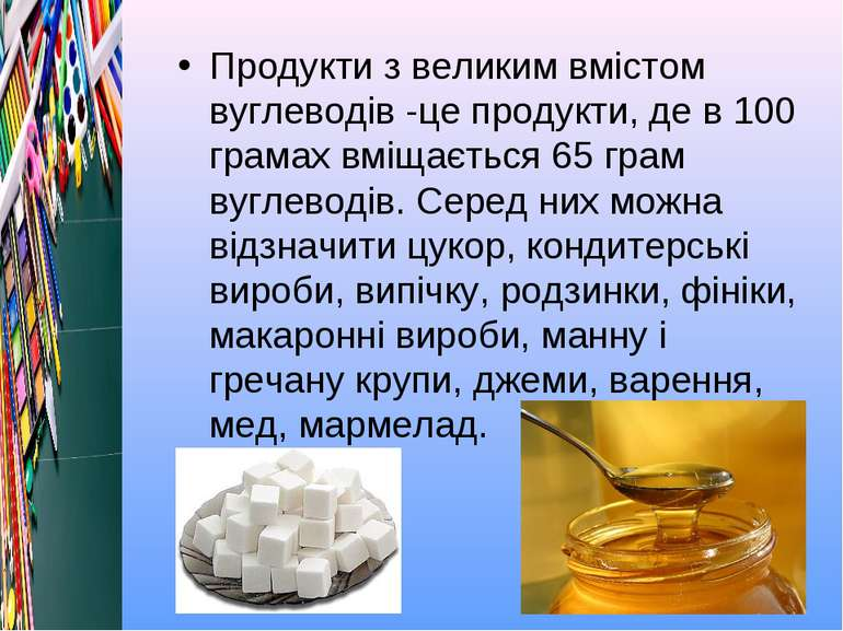 Продукти з великим вмістом вуглеводів -це продукти, де в 100 грамах вміщаєтьс...
