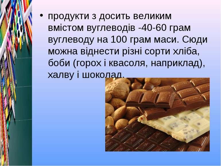 продукти з досить великим вмістом вуглеводів -40-60 грам вуглеводу на 100 гра...