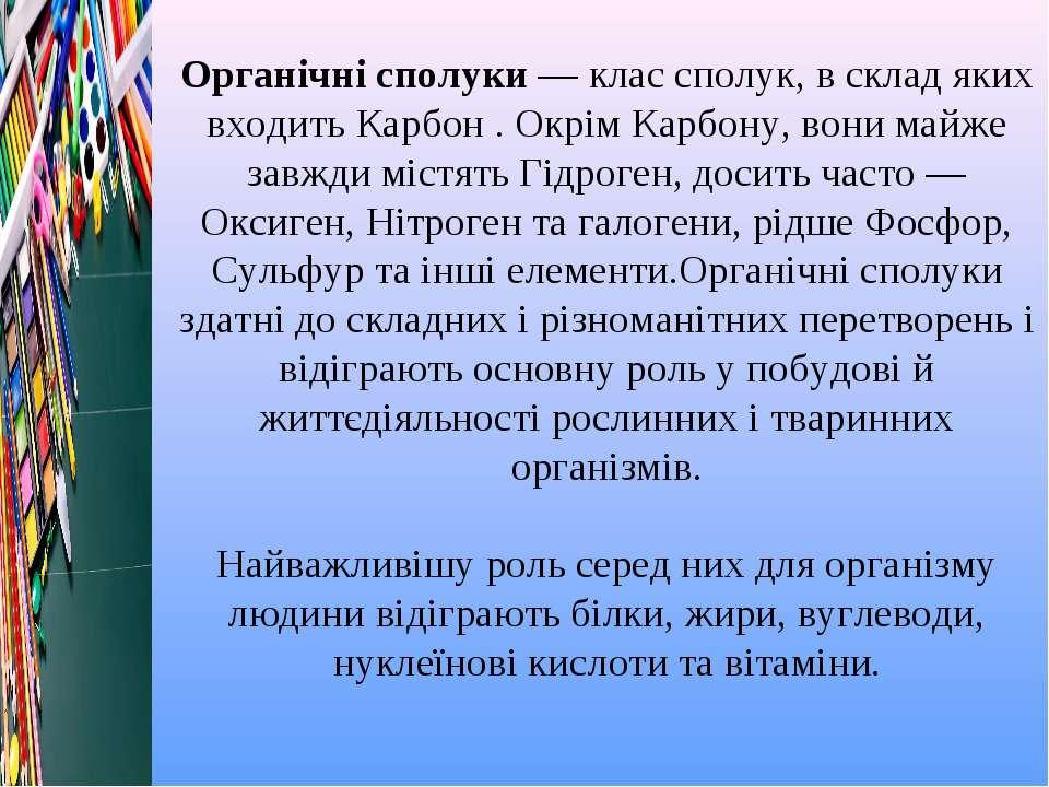 Органiчні сполуки — клас сполук, в склад яких входить Карбон . Окрім Карбону,...
