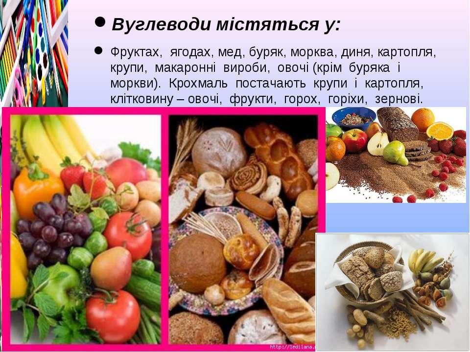 Вуглеводи містяться у: Фруктах, ягодах, мед, буряк, морква, диня, картопля, к...