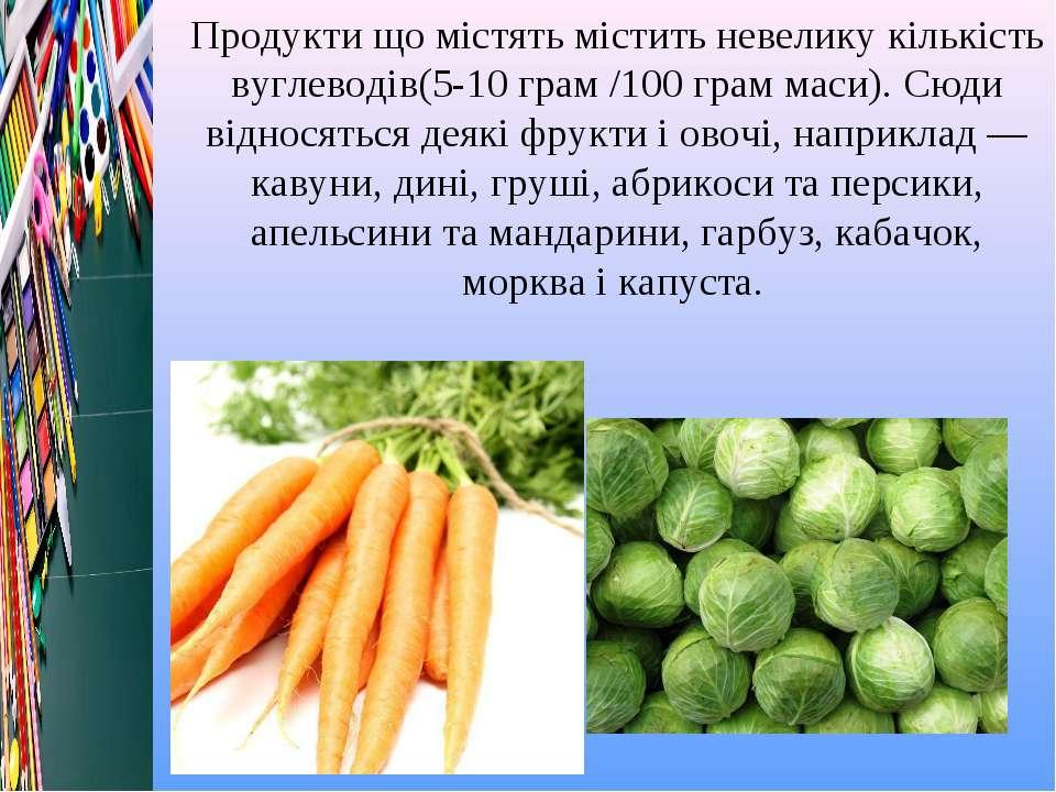 Продукти що містять містить невелику кількість вуглеводів(5-10 грам /100 грам...