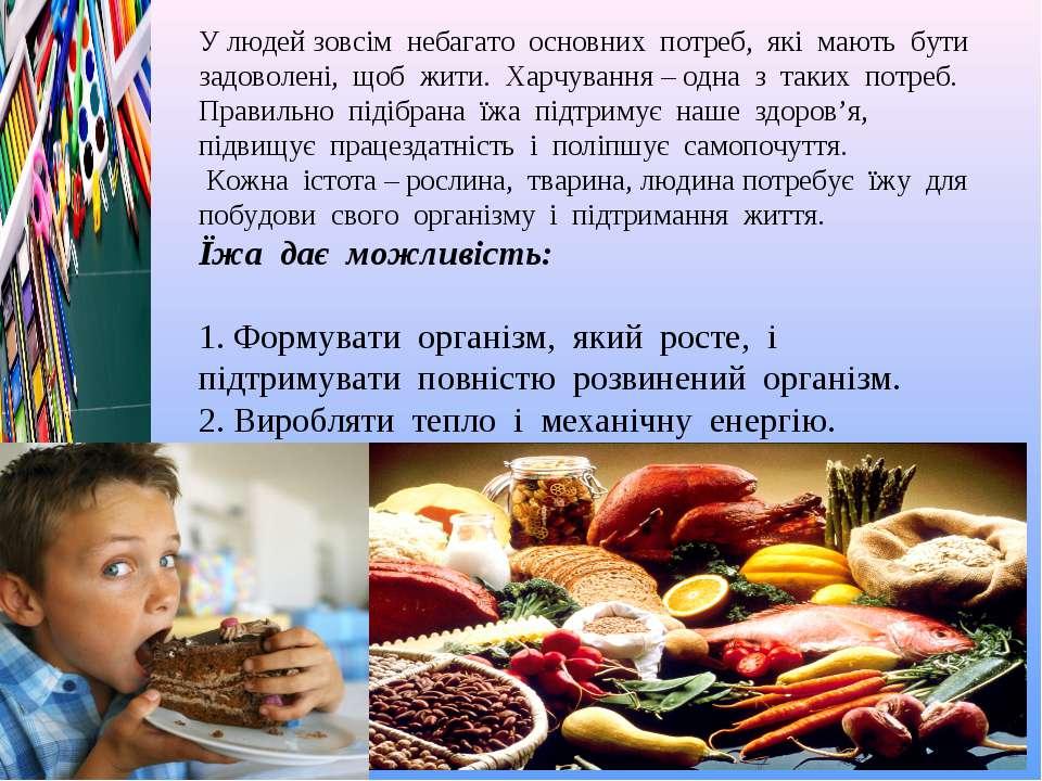 У людей зовсім небагато основних потреб, які мають бути задоволені, щоб жити....