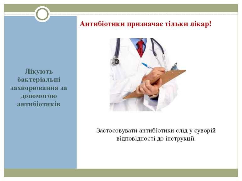 Лікують бактеріальні захворювання за допомогою антибіотиків Антибіотики призн...