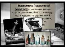 Наркотики (наркотичні речовини) – загальна назва групи речовин різного складу...