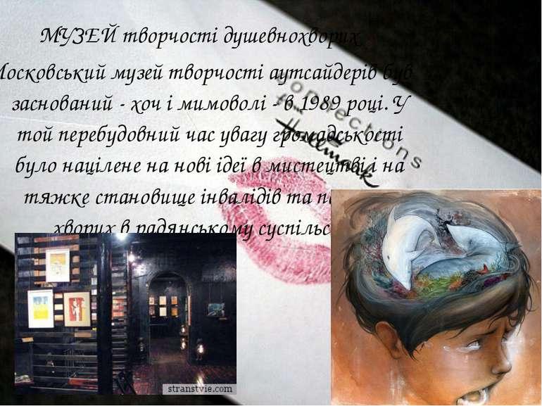 МУЗЕЙ творчості душевнохворих Московський музей творчості аутсайдерів був зас...