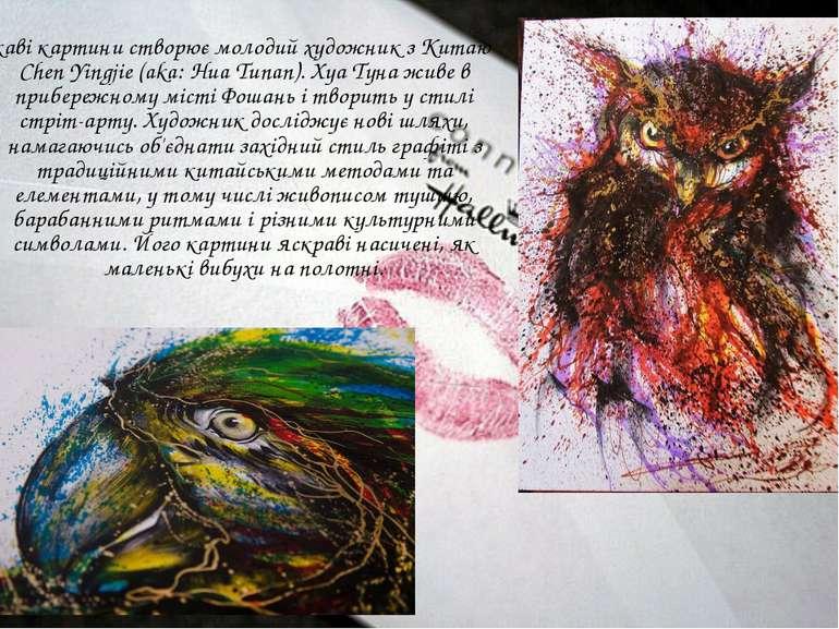 Цікаві картини створює молодий художник з Китаю Chen Yingjie (aka: Hua Tunan)...