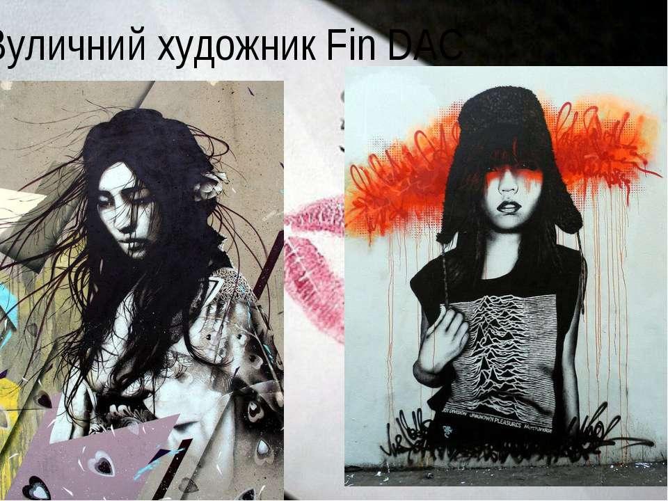 Вуличний художник Fin DAC