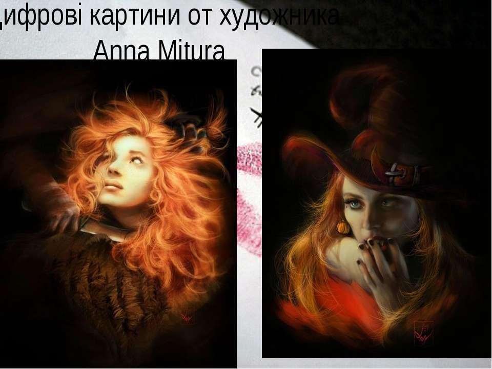 Цифрові картини от художника Anna Mitura