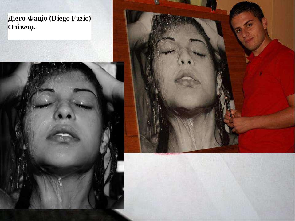 Діего Фаціо (Diego Fazio) Олівець