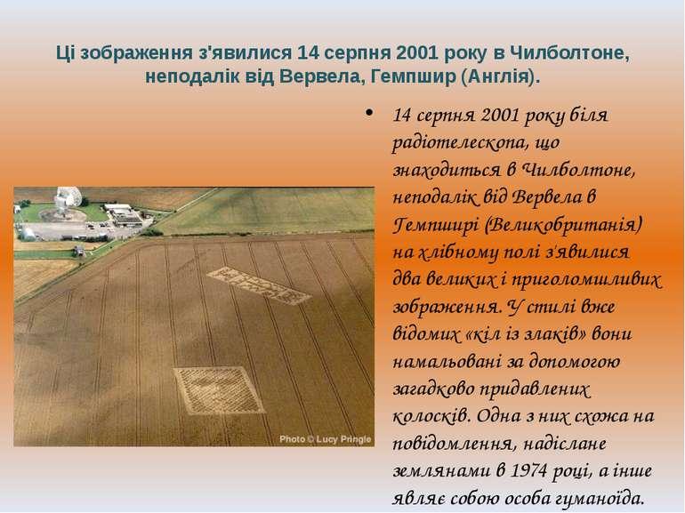 Ці зображення з'явилися 14 серпня 2001 року в Чилболтоне, неподалік від Верве...