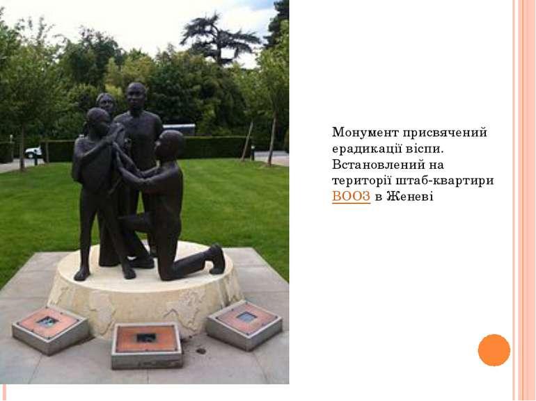 Монумент присвячений ерадикації віспи. Встановлений на території штаб-квартир...