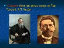 «Совами» були такі великі люди, як Лев Толстой, А.П. Чехов.