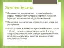 Хірургічне лікування: Лапароскопічна холецистектомія – оптимальний варіант оп...