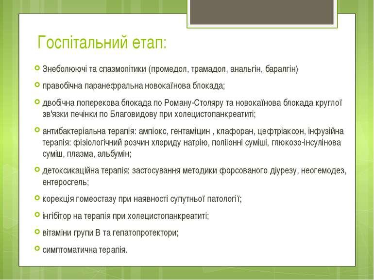 Госпітальний етап: Знеболюючі та спазмолітики (промедол, трамадол, анальгін, ...