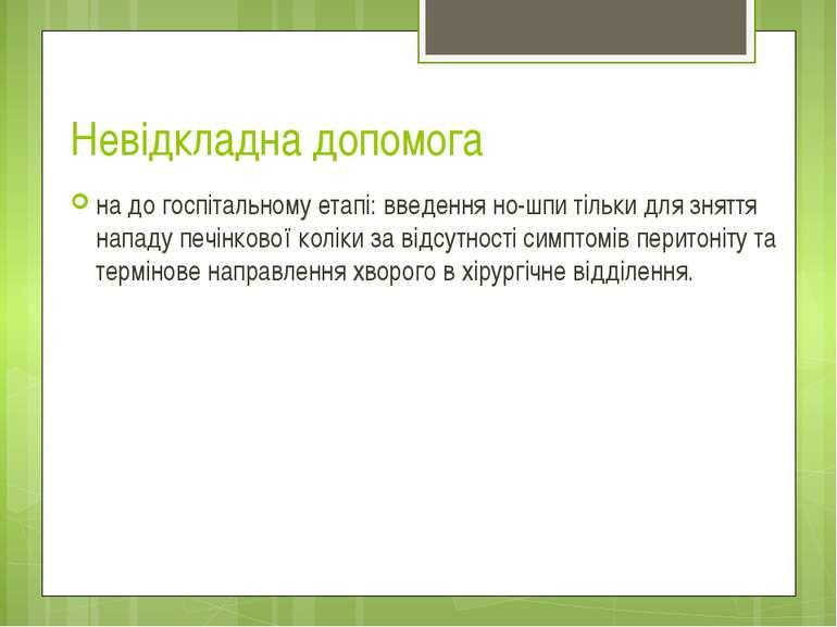 Невідкладна допомога на до госпітальному етапі: введення но-шпи тільки для зн...