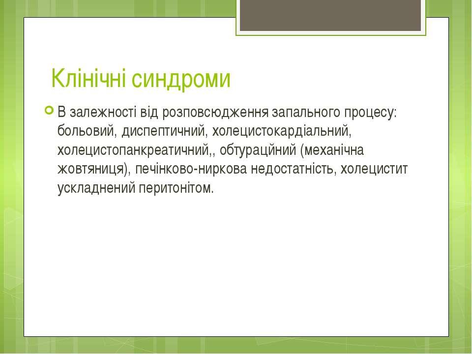 Клінічні синдроми В залежності від розповсюдження запального процесу: больови...
