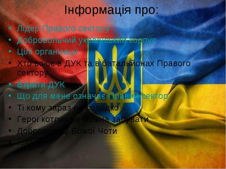 Інформація про: Лідер Правого сектору Добровольчий український корпус Цілі ор...