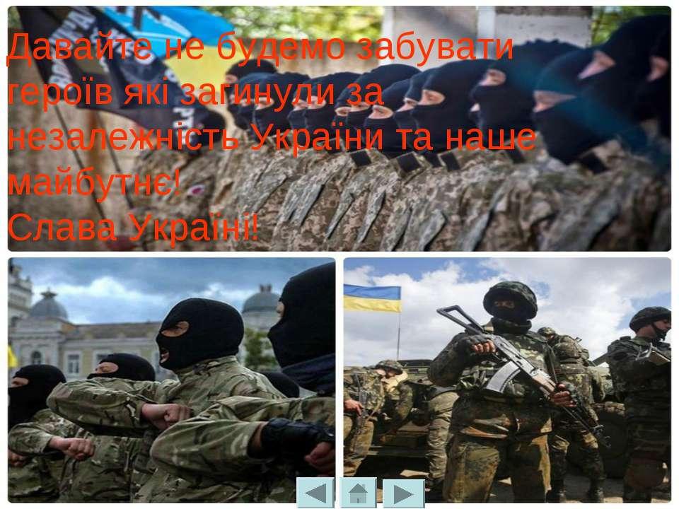 Давайте не будемо забувати героїв які загинули за незалежність України та наш...