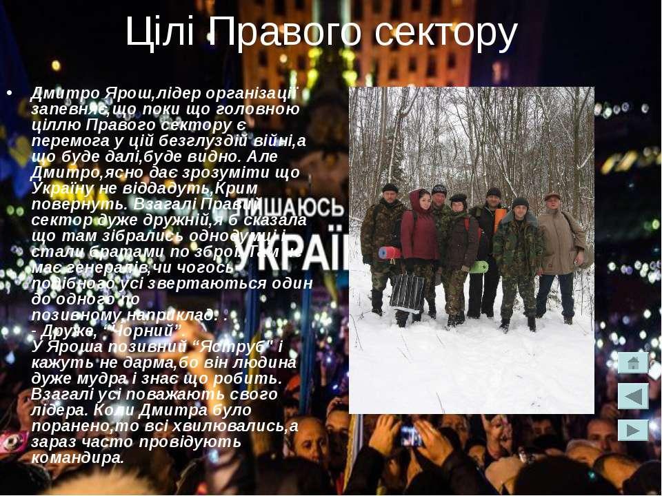 Цілі Правого сектору Дмитро Ярош,лідер організації запевняє,що поки що головн...