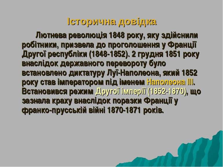 Історична довідка Лютнева революція 1848 року, яку здійснили робітники, призв...