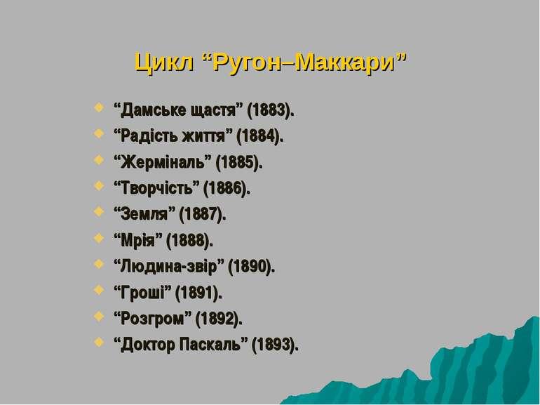 """Цикл """"Ругон–Маккари"""" """"Дамське щастя"""" (1883). """"Радість життя"""" (1884). """"Жерміна..."""