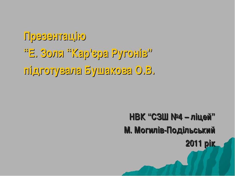 """Презентацію """"Е. Золя """"Кар'єра Ругонів"""" підготувала Бушакова О.В. НВК """"СЗШ №4 ..."""