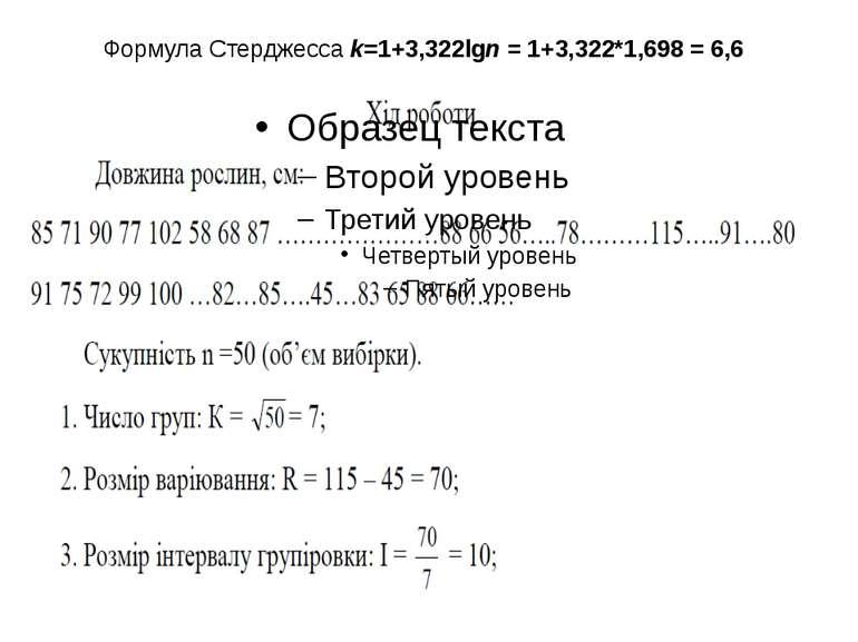 Формула Стерджесса k=1+3,322lgn = 1+3,322*1,698 = 6,6