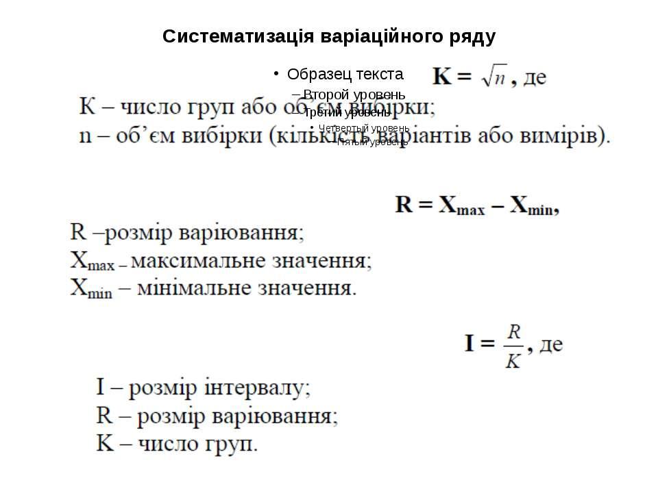 Систематизація варіаційного ряду