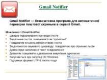 Gmail Notifier Gmail Notifier— безкоштовна програма для автоматичної перевір...