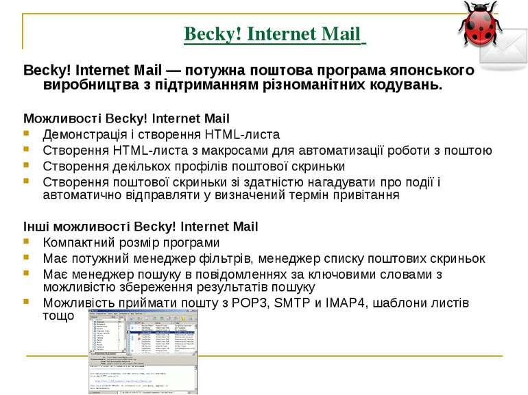 Becky! Internet Mail Becky! Internet Mail— потужна поштова програма японськ...