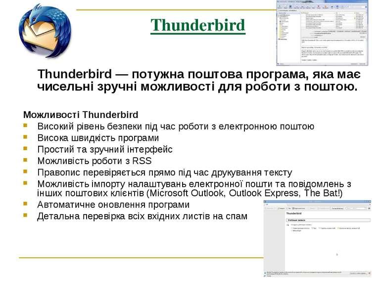 Thunderbird Thunderbird— потужна поштова програма, яка має чисельні зручні ...