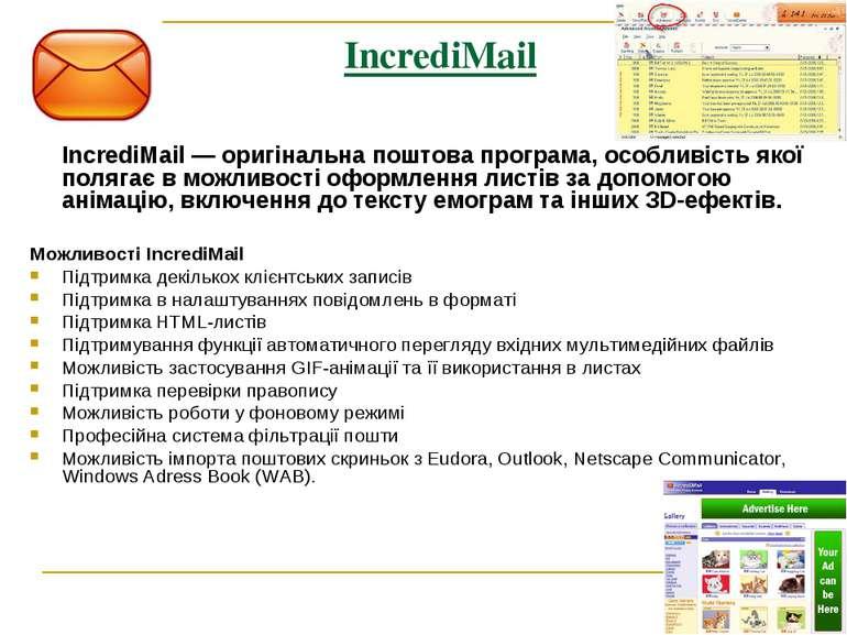 IncrediMail IncrediMail— оригінальна поштова програма, особливість якої пол...