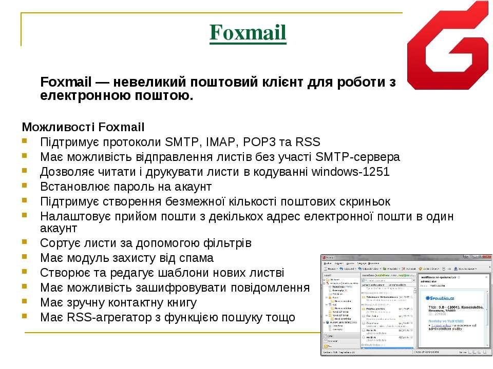Foxmail Foxmail— невеликий поштовий клієнт для роботи з електронною поштою....