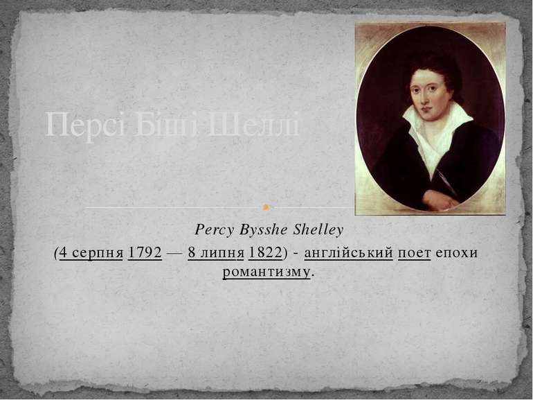Percy Bysshe Shelley (4 серпня1792—8 липня1822)- англійськийпоетепохи...