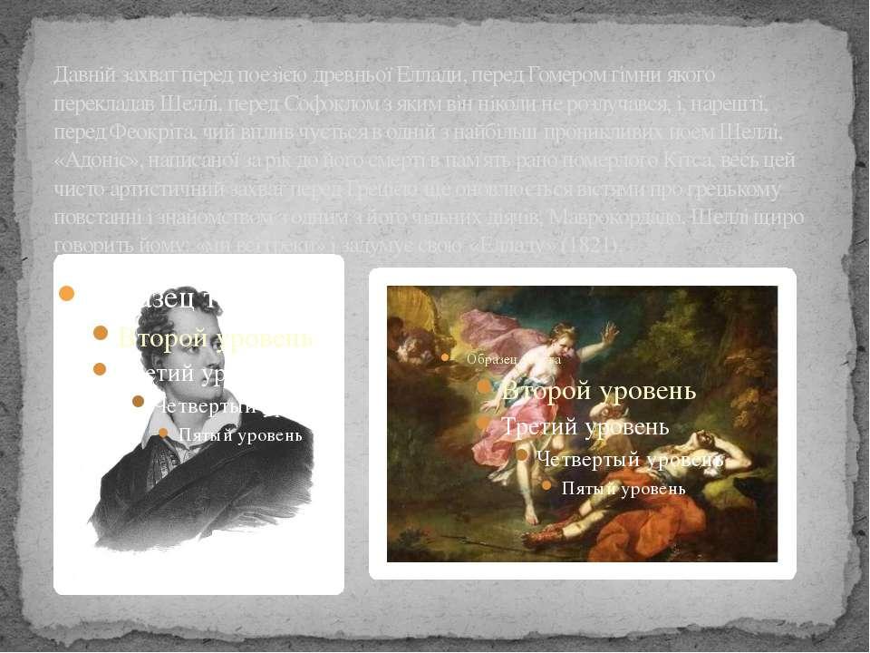 Давній захват перед поезією древньої Еллади, передГомером гімни якого перекл...