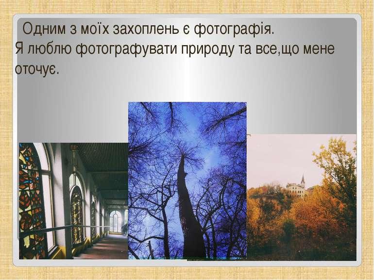 Одним з моїх захоплень є фотографія. Я люблю фотографувати природу та все,що ...