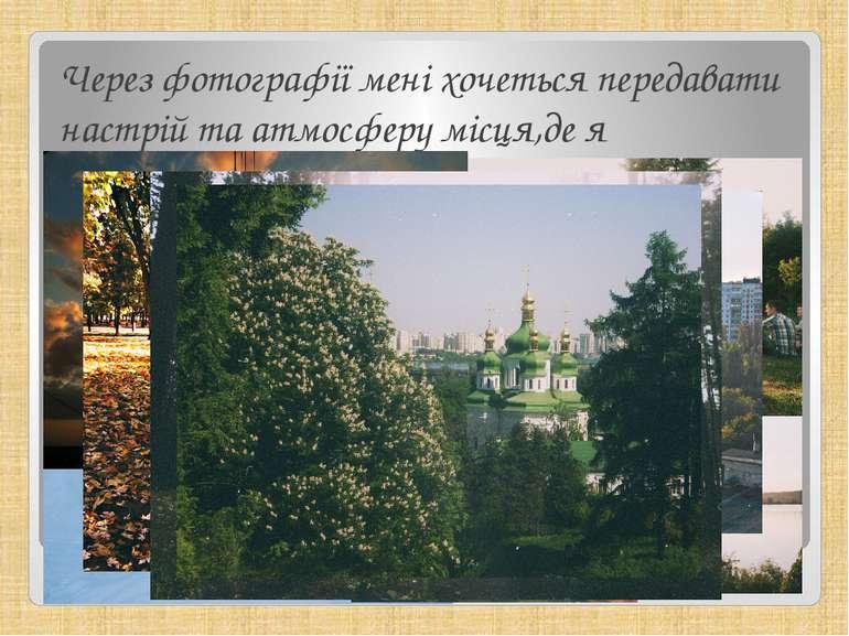Через фотографії мені хочеться передавати настрій та атмосферу місця,де я зна...