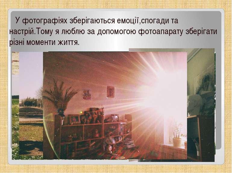 У фотографіях зберігаються емоції,спогади та настрій.Тому я люблю за допомого...