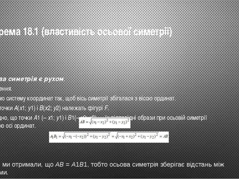 Теорема18.1 (властивість осьової симетрії) Осьова симетрія є рухом. Доведенн...