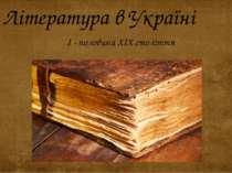 Література в Україні І - половина ХІХ століття