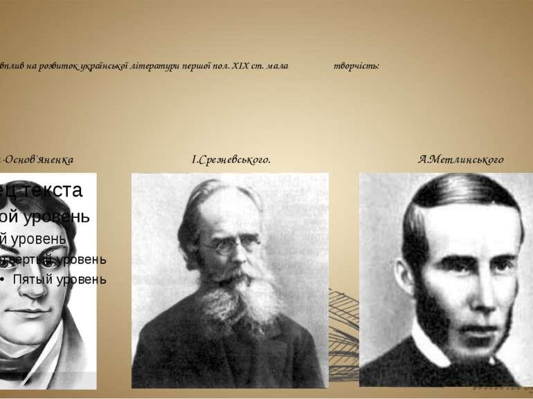 Значний вплив на розвиток української літератури першої пол. XIX ст. мала тво...