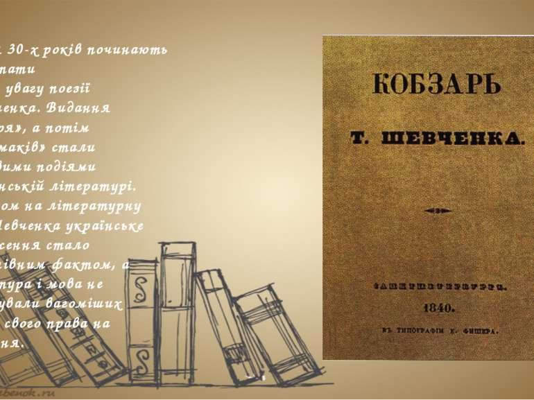 З кінця 30-х років починають привертати до себе увагу поезії Т.Шевченка. Вида...