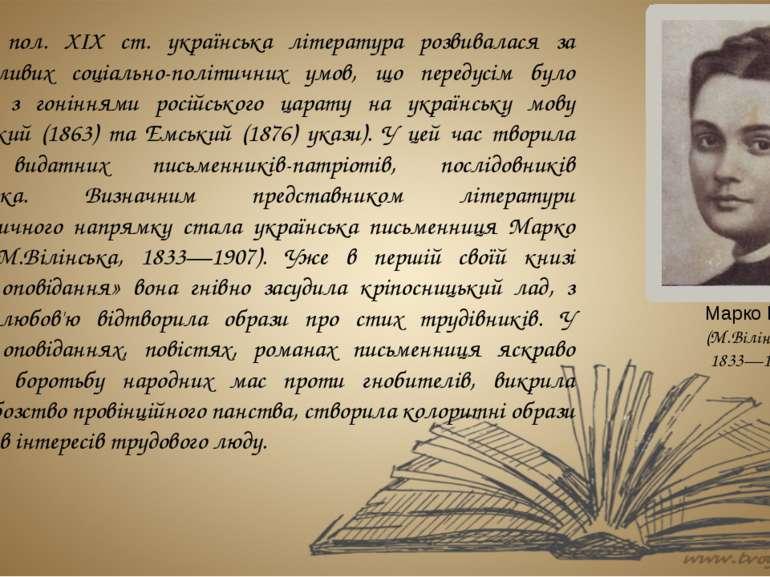 У другій пол. XIX ст. українська література розвивалася за несприятливих соці...