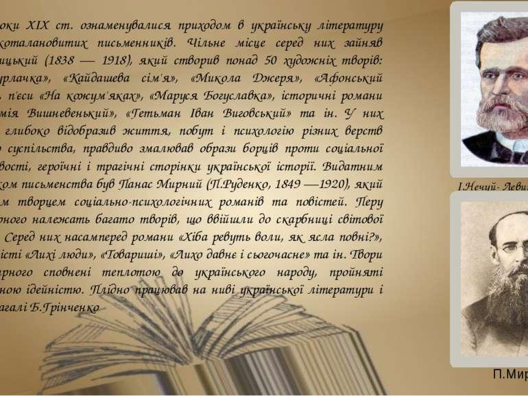 70 —90-і роки XIX ст. ознаменувалися приходом в українську літературу нових в...
