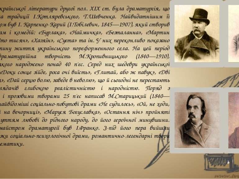 Складовою української літератури другої пол. XIX ст. була драматургія, що про...