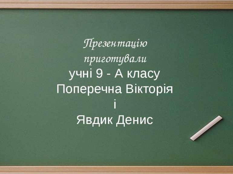 Презентацію підготував учень 9 - А класу Явдик Денис