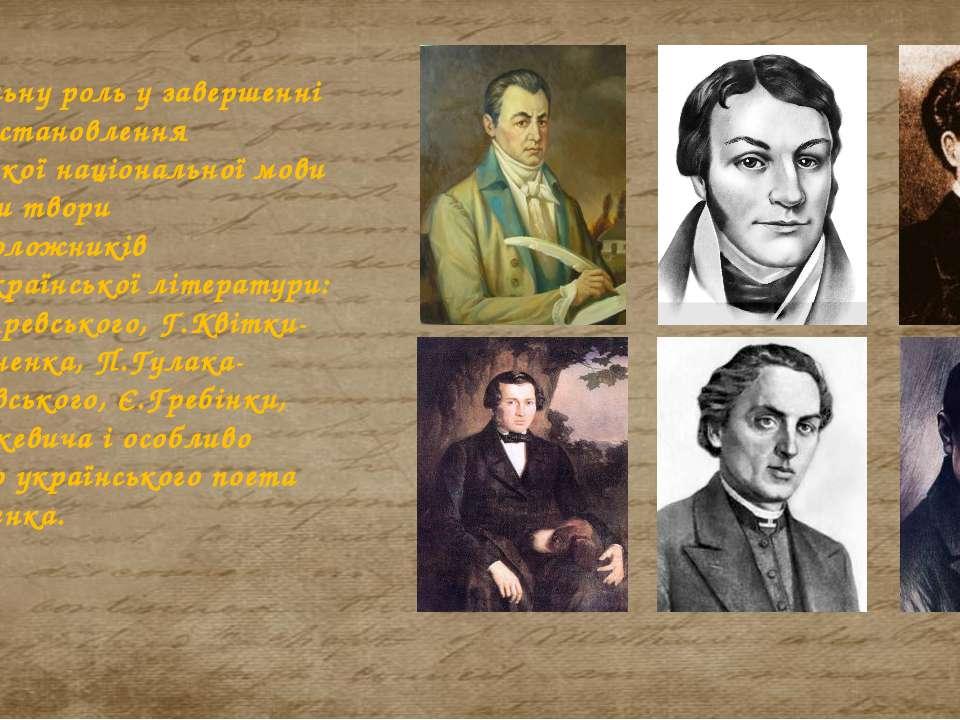 Вирішальну роль у завершенні процесу становлення української національної мов...