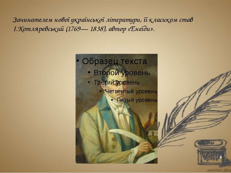 Зачинателем нової української літератури, її класиком став І.Котляревський (1...