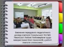 Автори блогу Мусій Наталія Степанівна, Горбківська ЗШ І-ІІ ст. Дмитрук Оксана...